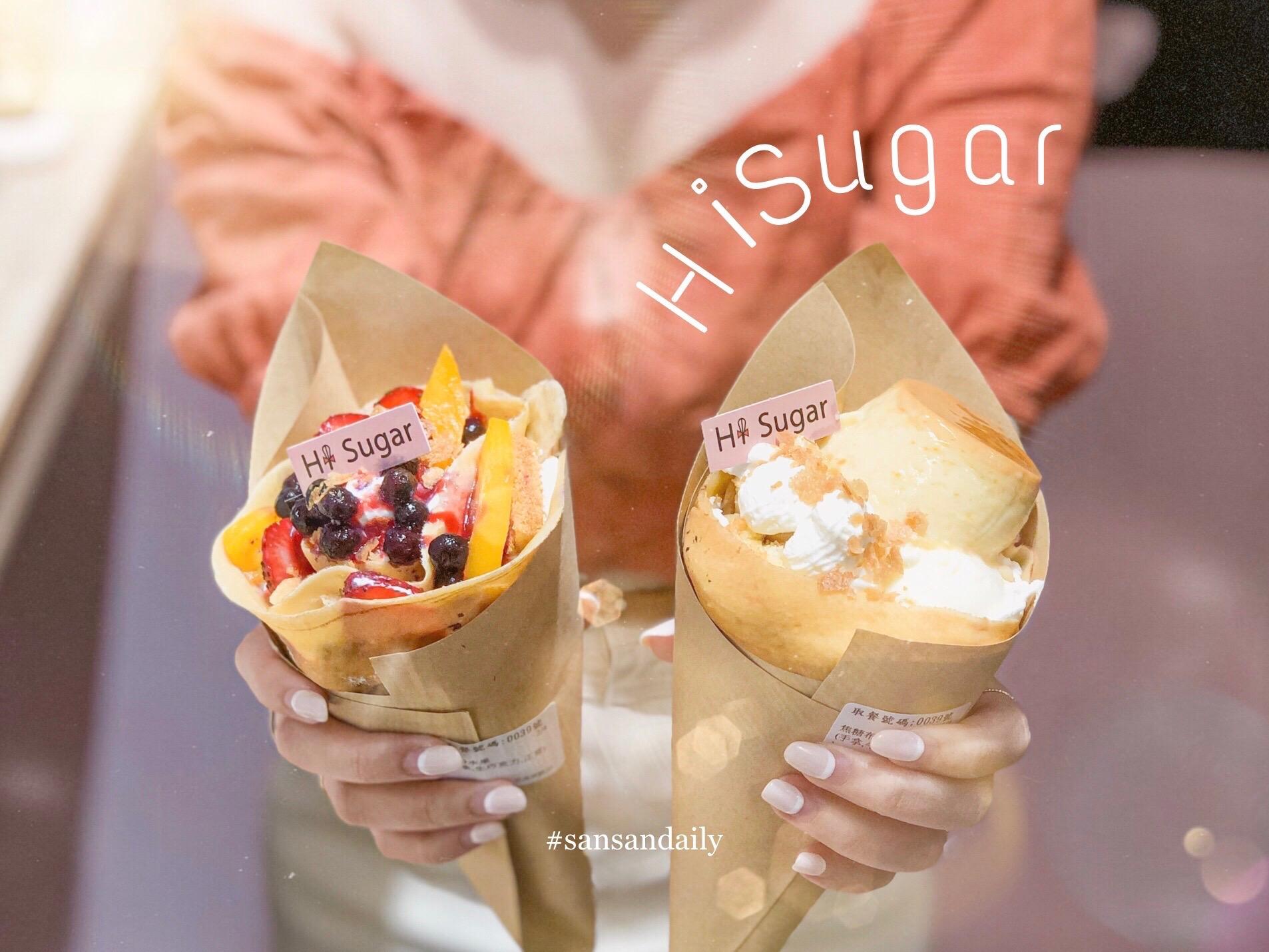 KPOP追星必朝聖甜點店!台北迷妹打卡點 中山區甜點推薦 嗨糖HiSugar|sansan吃台北