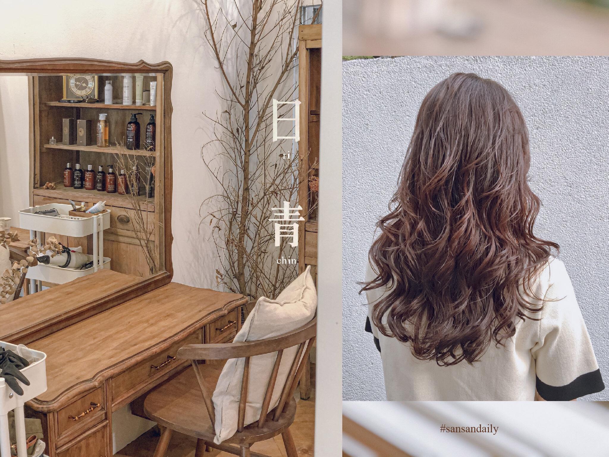 這麼美太犯規!日青髮廊超韓系網美裝潢 士林站燙髮染髮推薦|sansan日常分享
