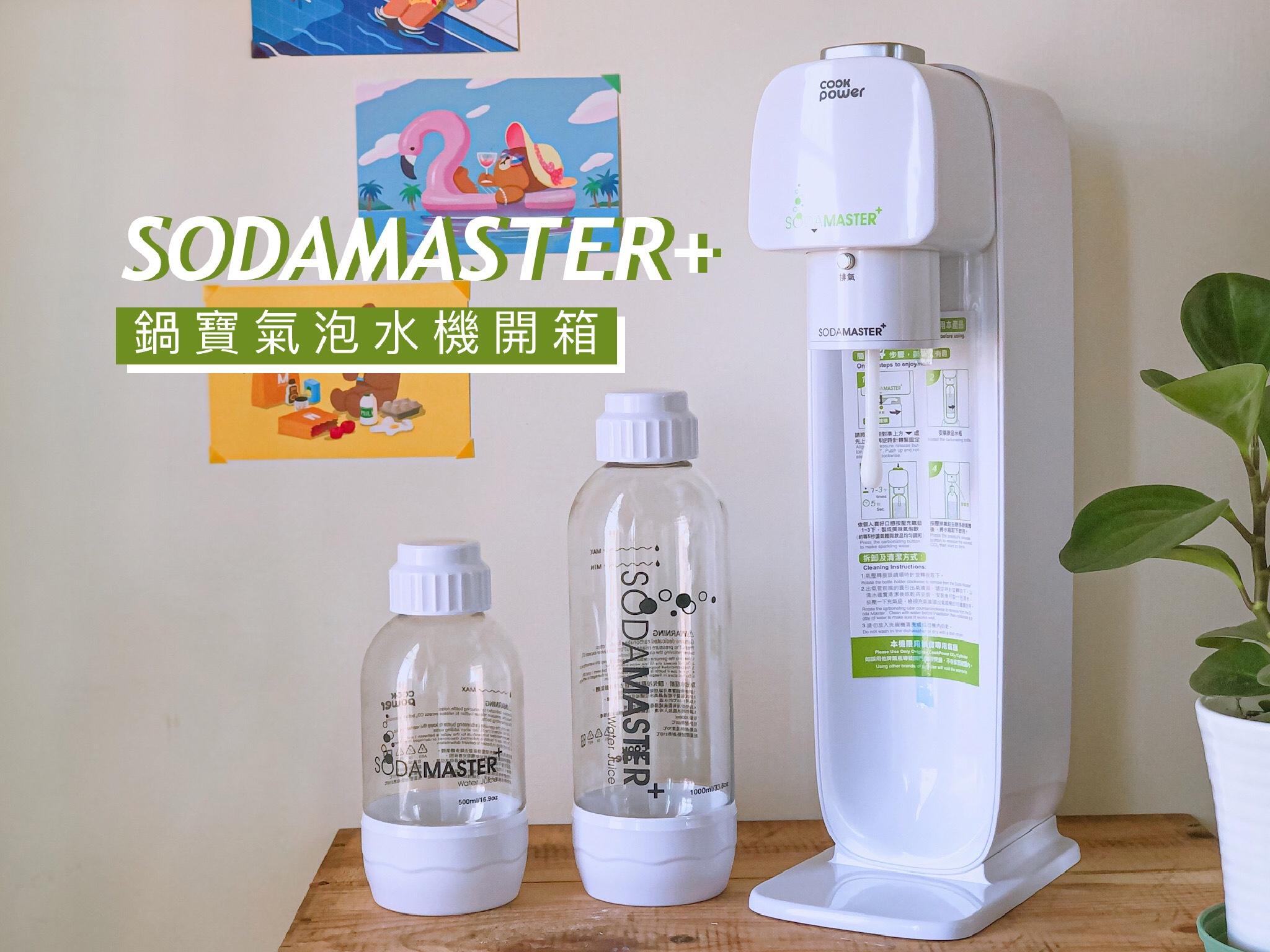 SODAMASTER+鍋寶萬用氣泡水機開箱!女兒給爸爸的夏日禮物|sansan開箱