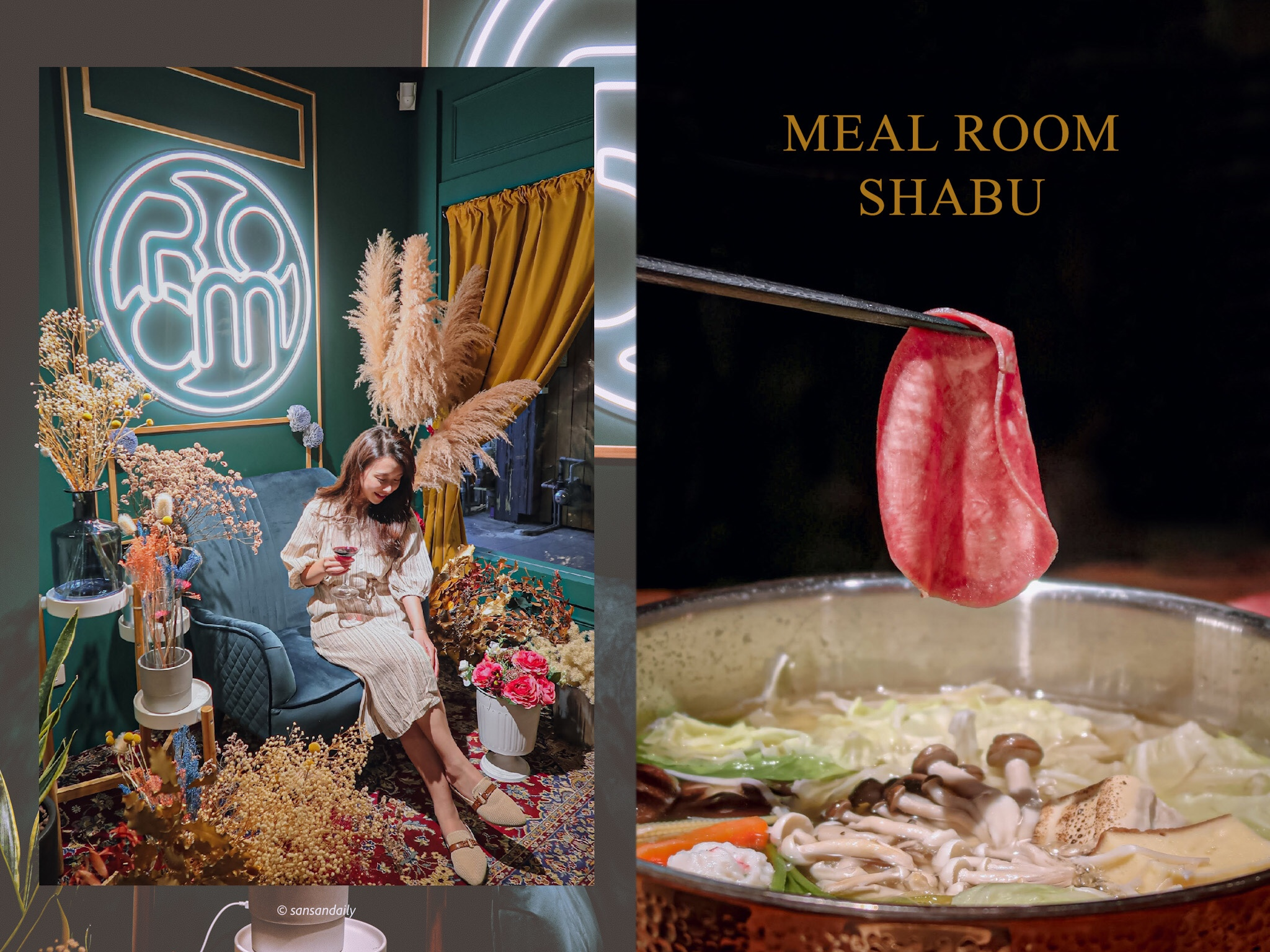 約心儀對象來這吧!大安區全新開幕Meal Room Shabu米釉贅沢鍋物 國父紀念館美食 東區火鍋推薦|sansan吃台北