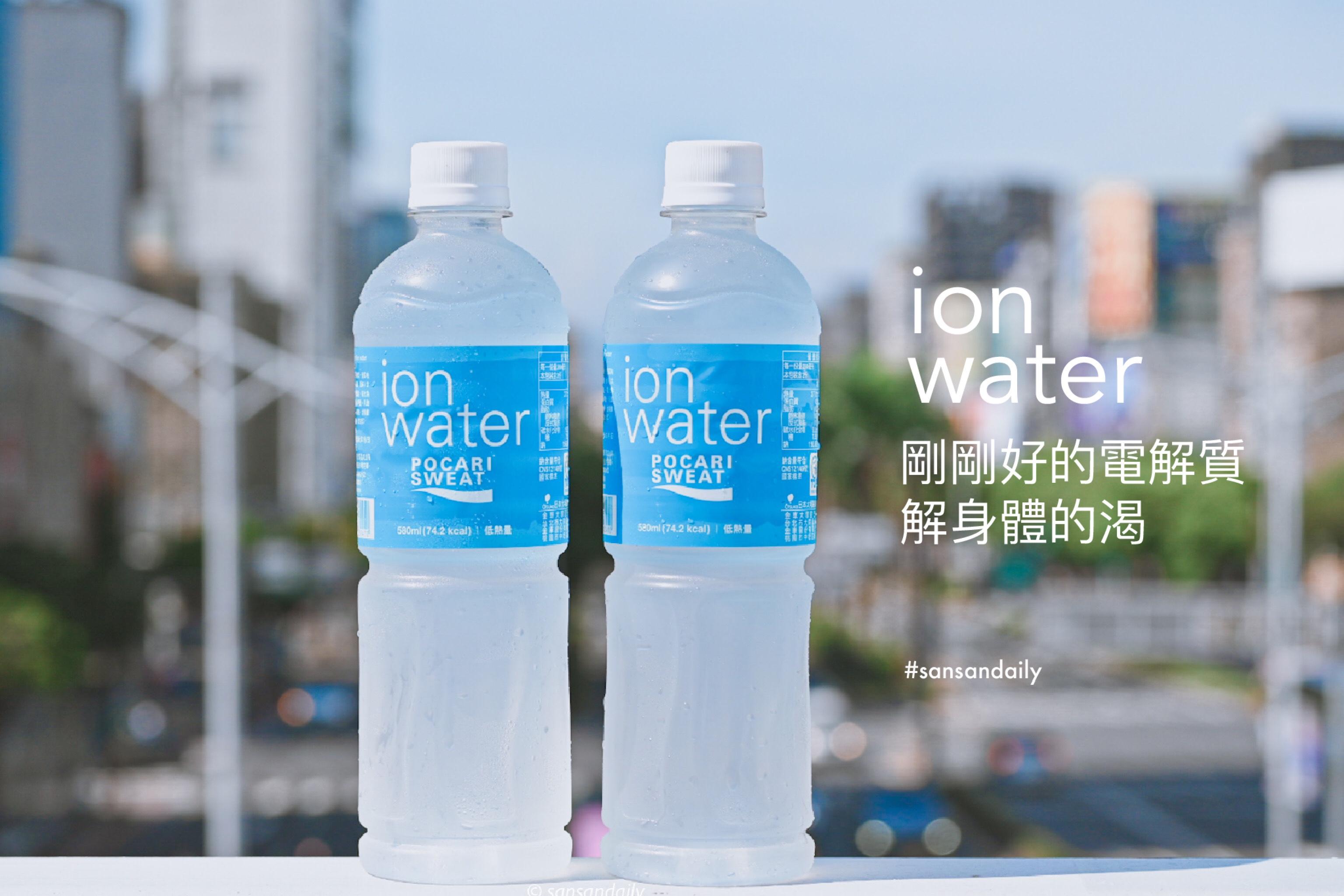 寶礦力水得 ion water低卡更清爽!夏天就喝這個低卡の寶礦力水得|sansan