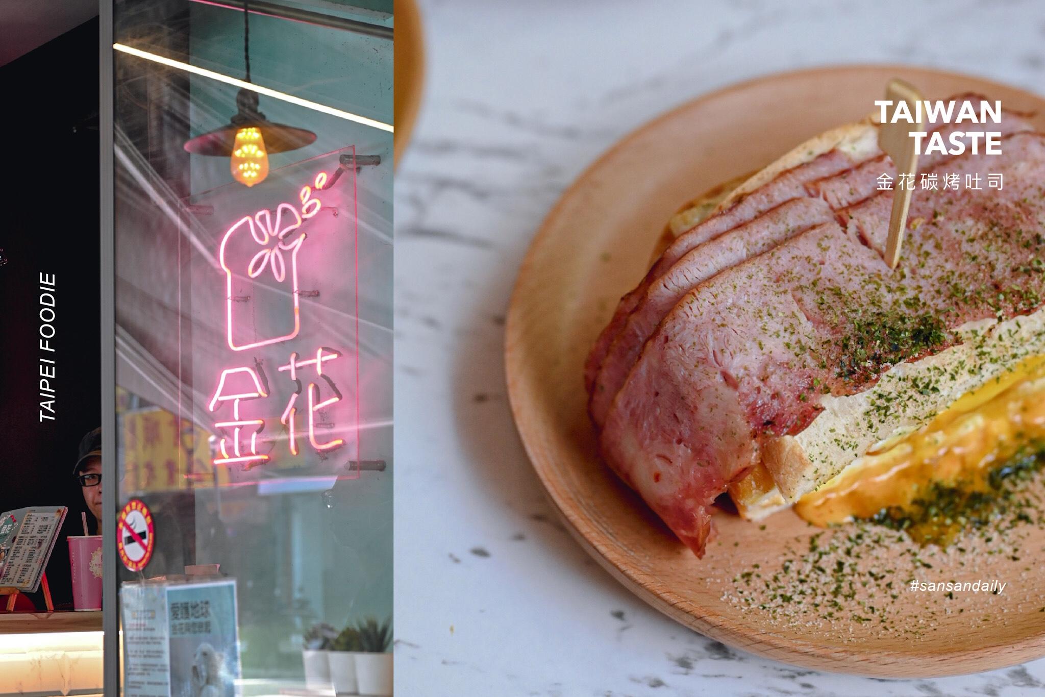 走吧!去吃早餐 金花碳烤吐司專賣 西門町早午餐推薦(附菜單)|sansan吃台北