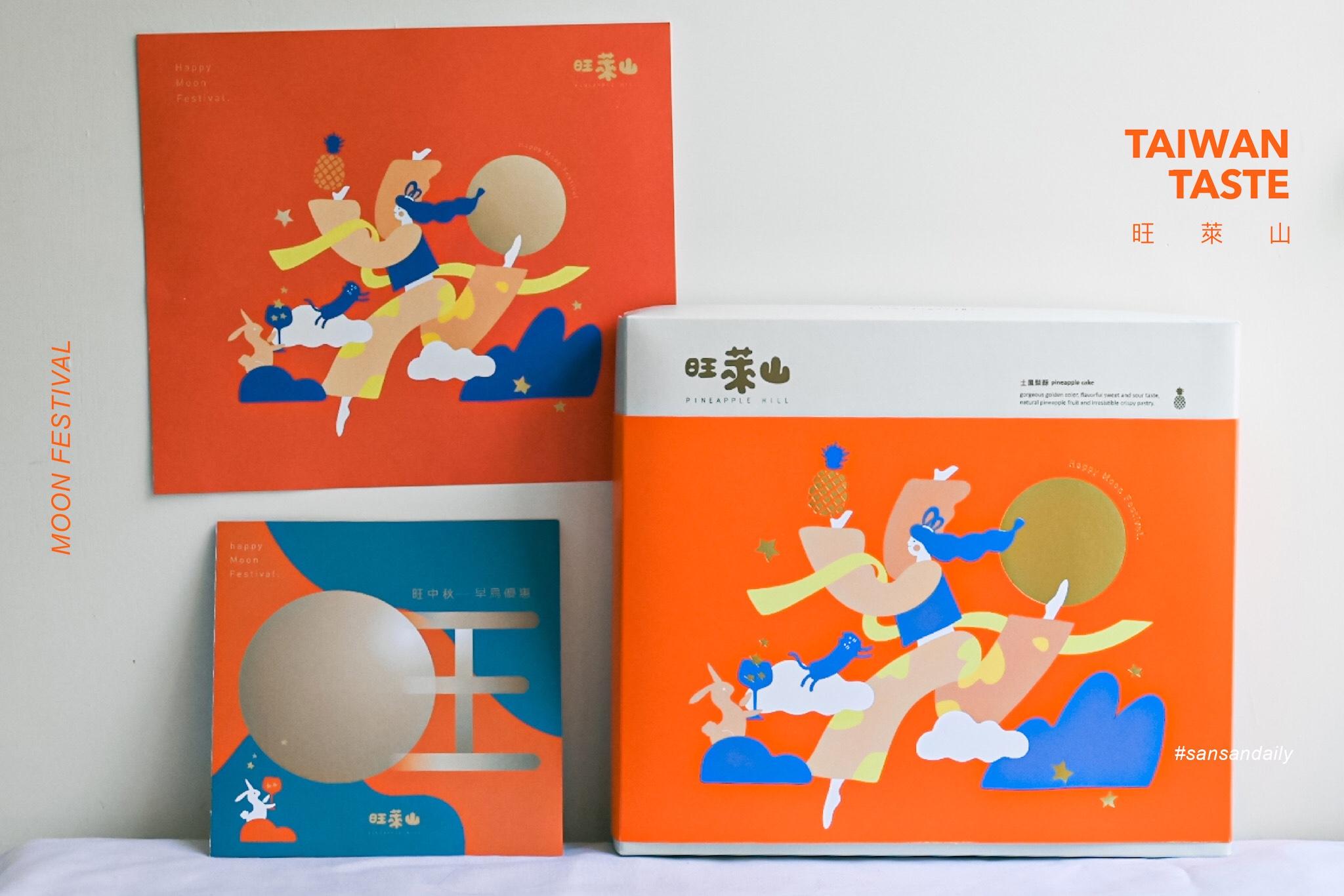 最愛的酸甜土鳳梨酥【旺萊山】 中秋禮盒 鳳梨酒醋禮盒開箱|sansan開箱