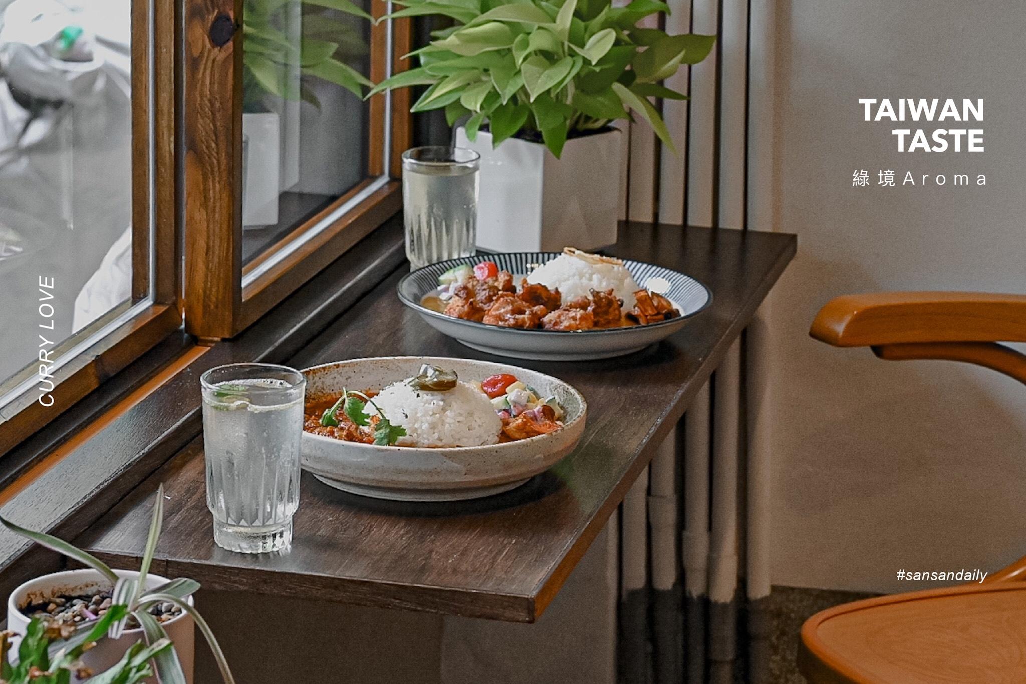 新開幕【綠境Aroma】來坐坐吧!與香料的初相遇 巷弄裡的隱味食堂 圓山站附近香料主題餐廳|sansan吃台北