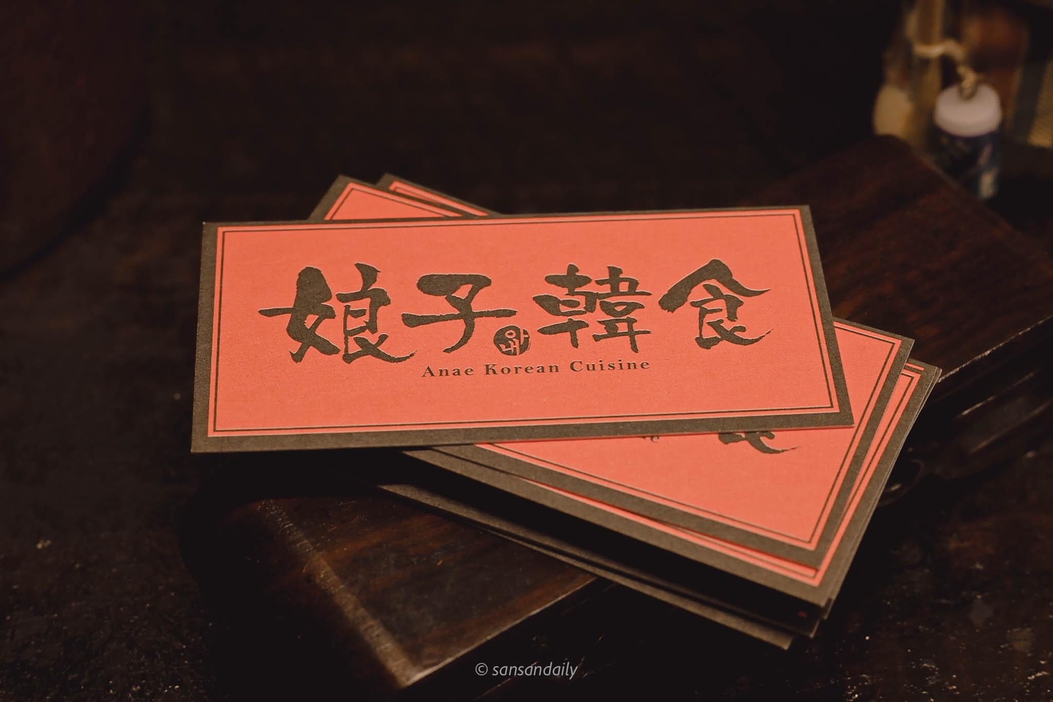娘子韓食紅底黑字名片一疊
