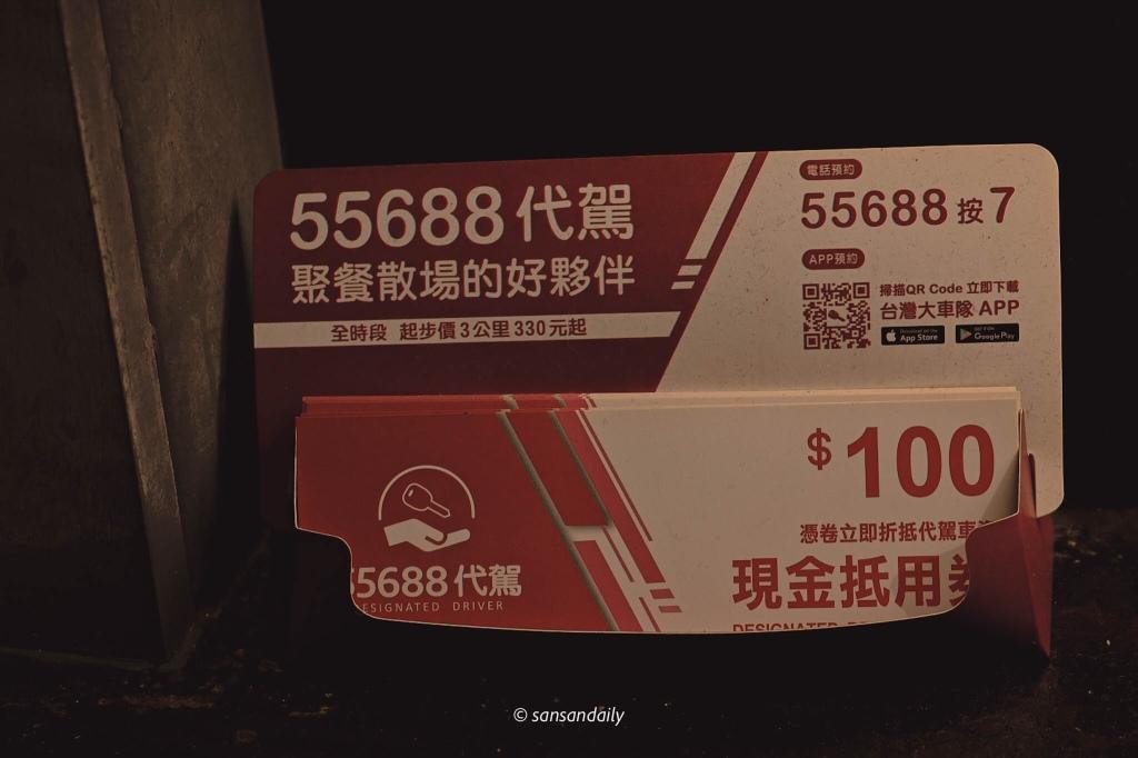 娘子韓食準備給客人的代駕現金抵用卷$100