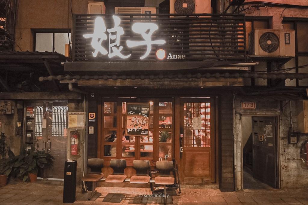 娘子韓食市民總店門面