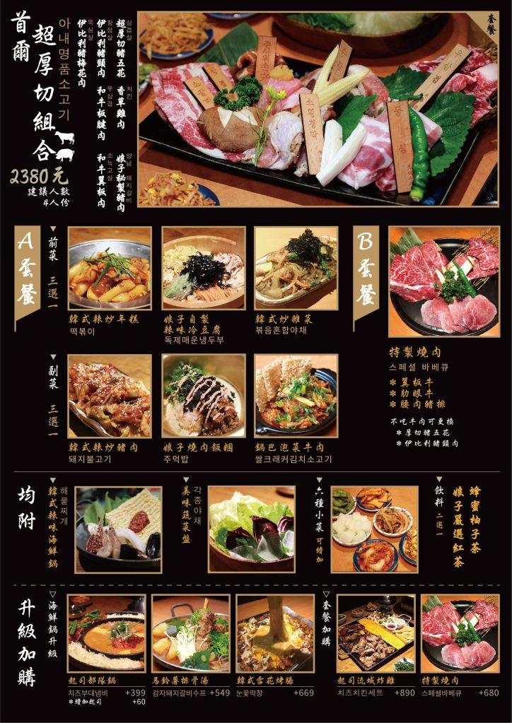 娘子韓食2020菜單:首爾超厚切組合
