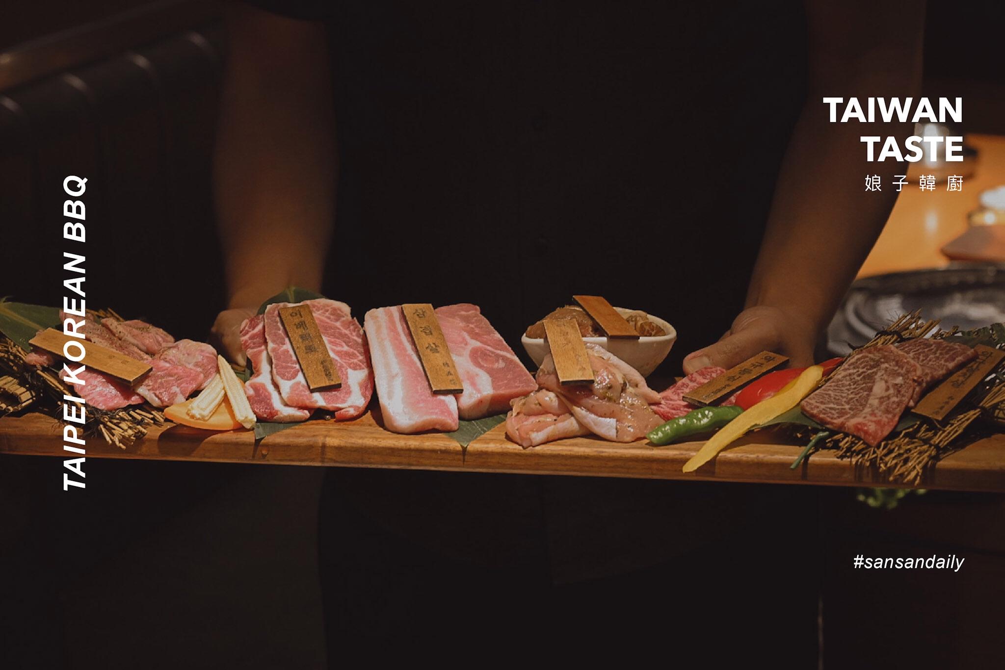 台北韓式燒肉【娘子韓食】東區美食聚餐推薦 IG人氣韓式雪花烤腸|sansan吃台北