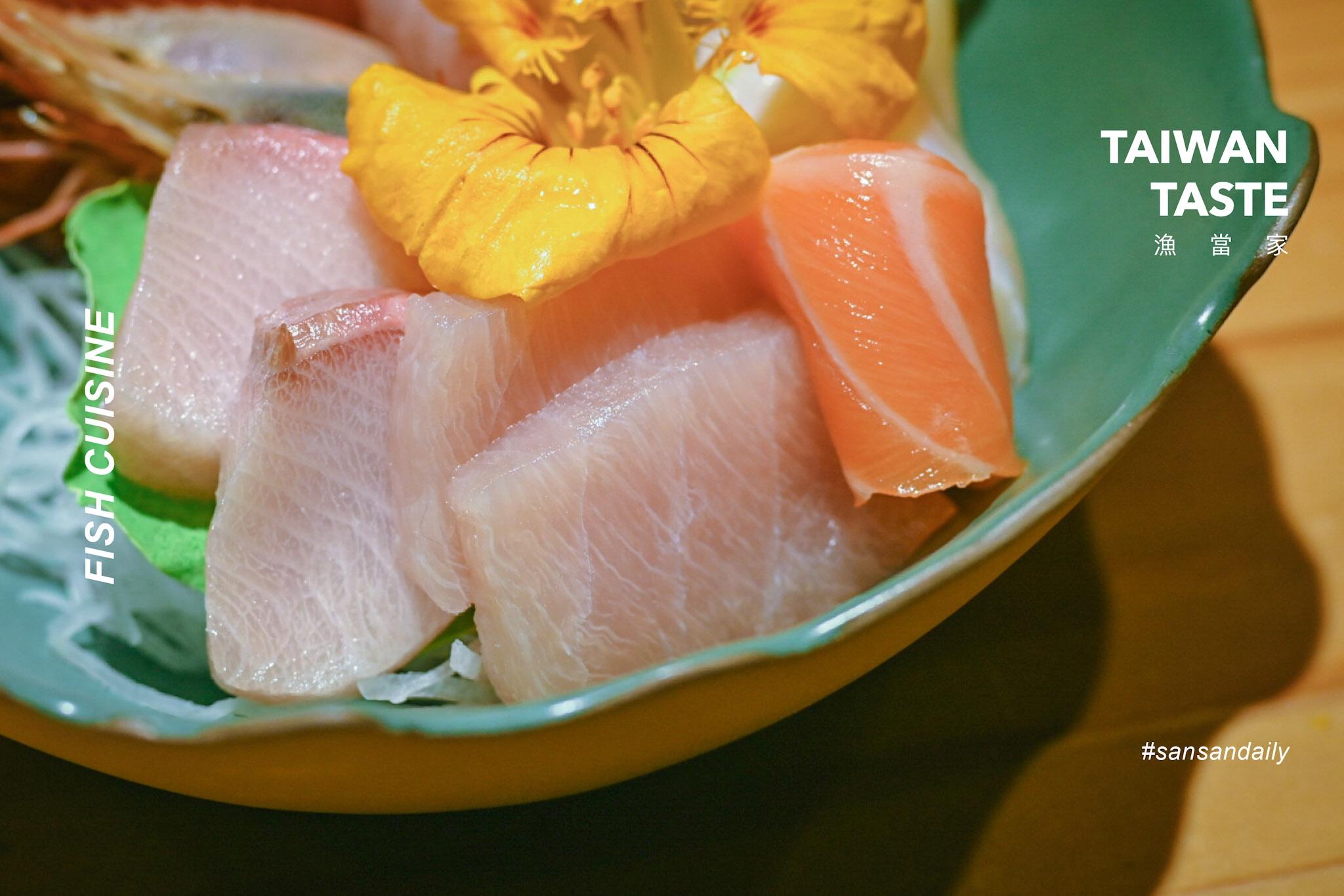 簡單卻驚豔的魚料理手藝【漁當家食堂】石牌站台北無菜單料理 厚切生魚片 烤魚 干貝|sansan吃新北