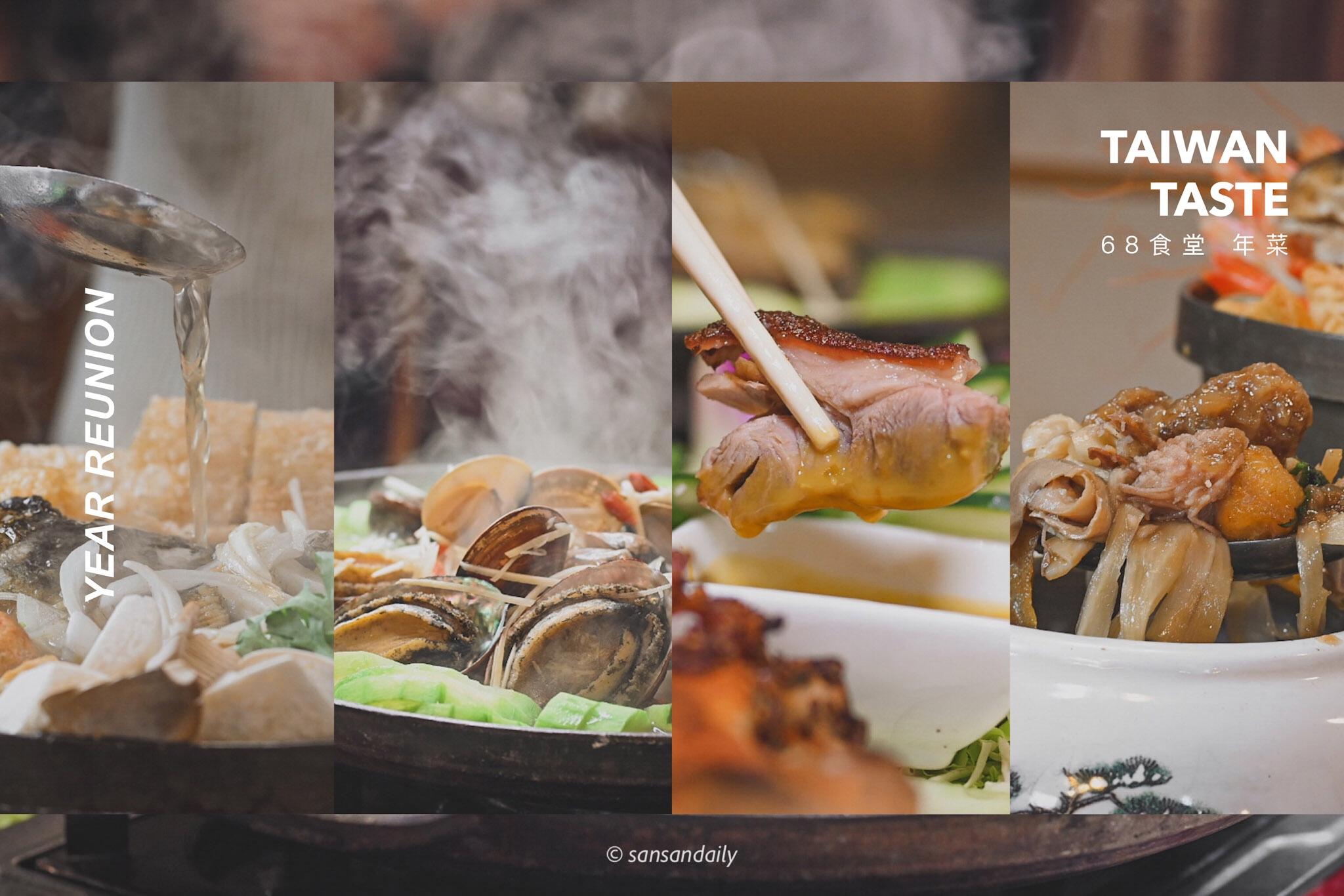 2021年菜桌 你想要的都有了!公館二店/新店安坑68食堂 平價年菜宅配預購|sansan吃新北