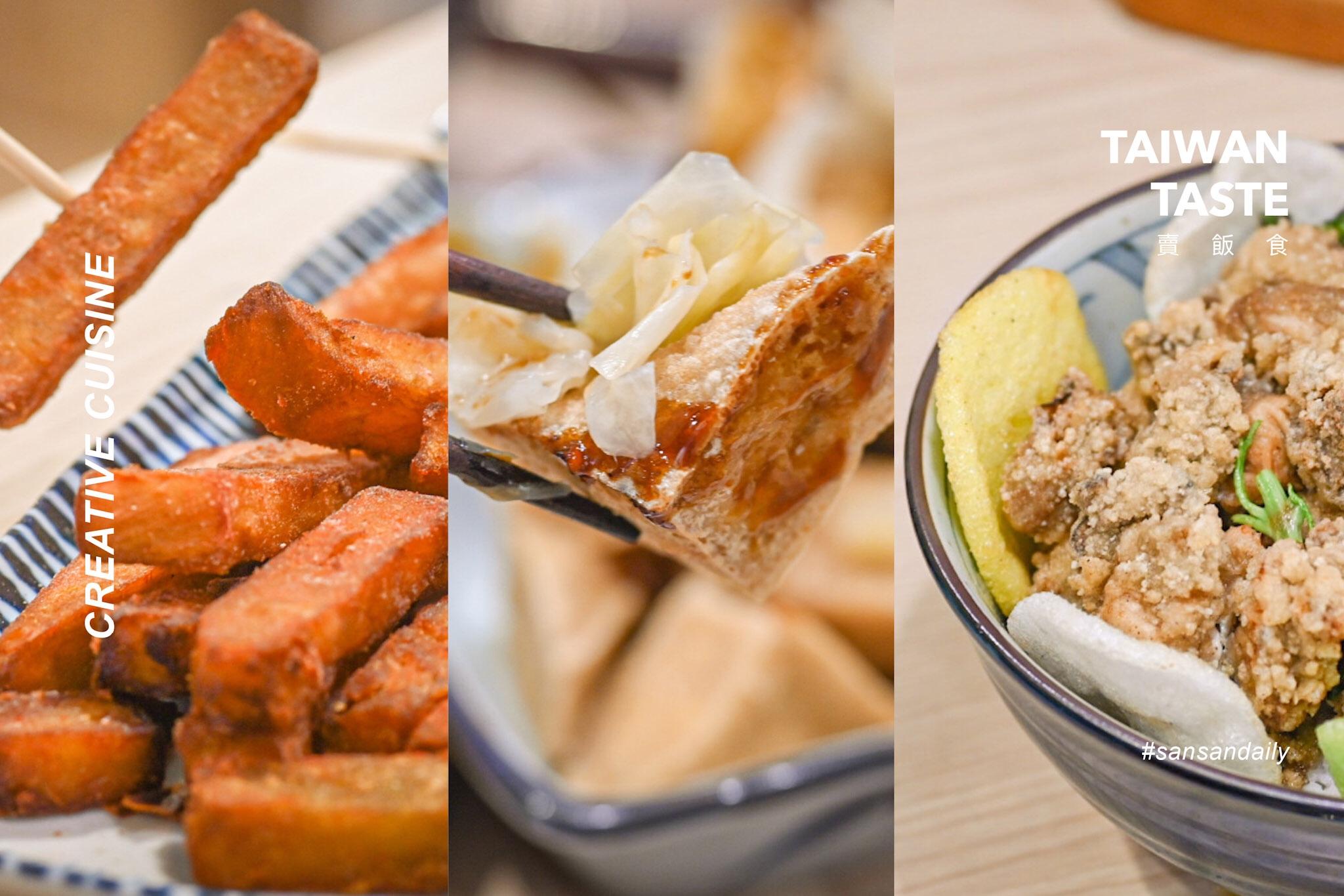 最熟悉的台灣味【賣飯食】創新台日菜單 信義區ATT 4 FUN美食推薦|sansan吃台北
