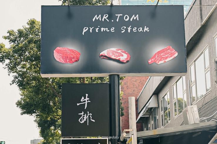 Mr.Tom頂級牛排店門口招牌