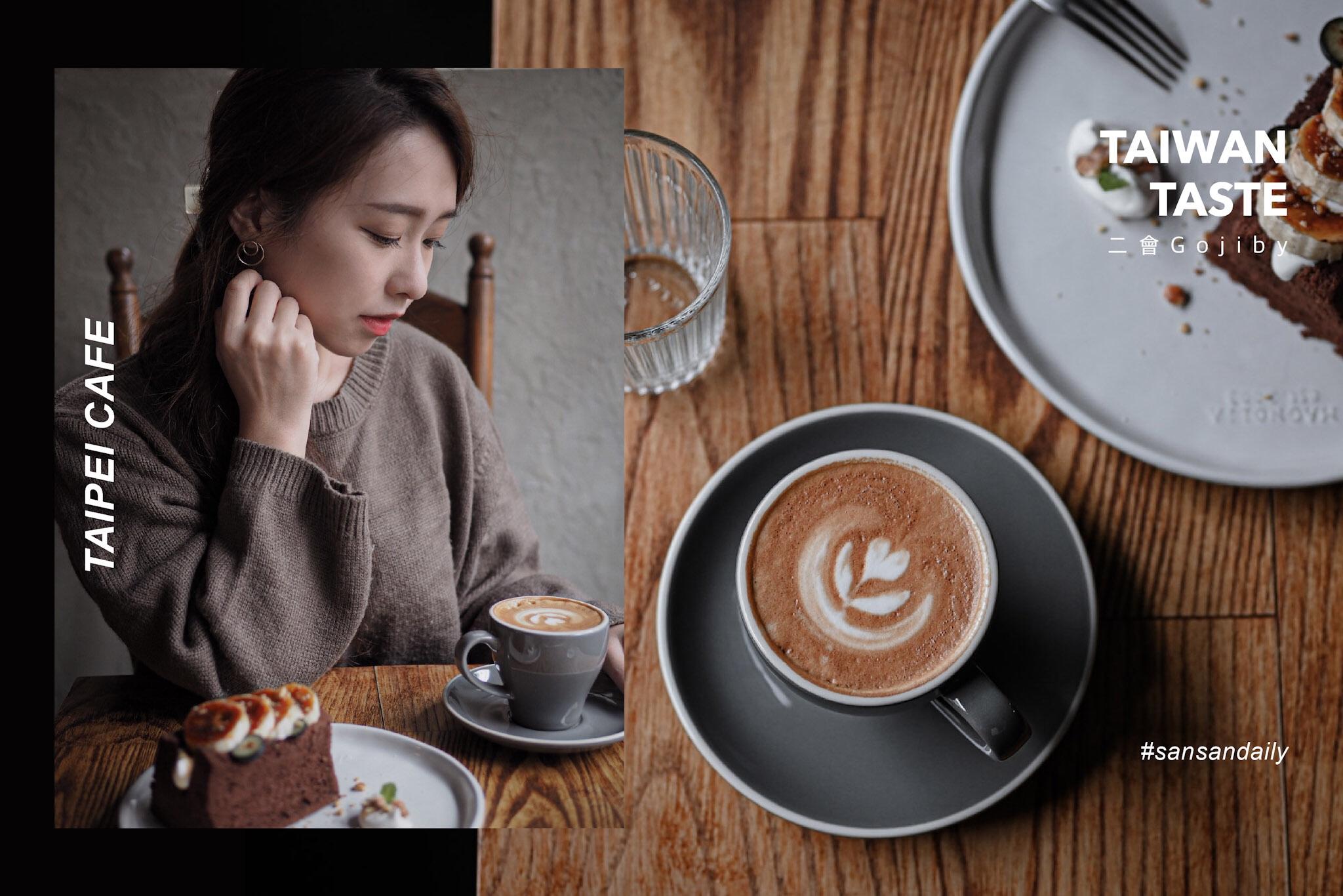 老宅改造 文青最愛 復古時髦的迷人小店 北車不限時浪漫咖啡廳 京站後巷二樓|sansan吃台北