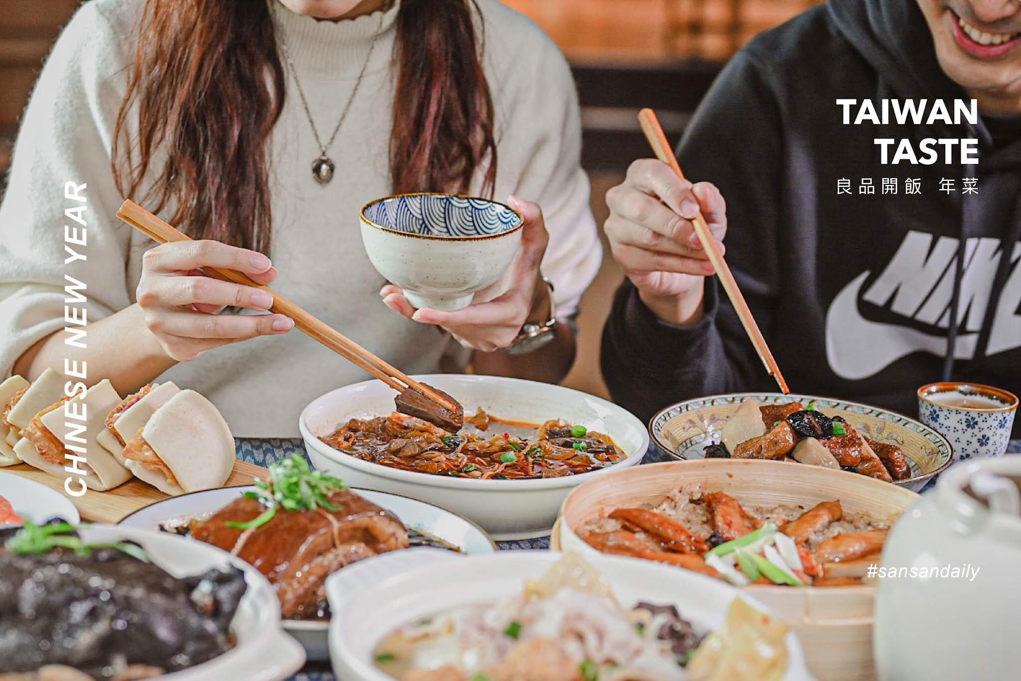 2021年菜預定 良品開飯 蜜汁雙方、梅干東坡肉、佛跳牆、酸菜白肉鍋 年菜冷凍宅配 美味又快速|sansan吃美食