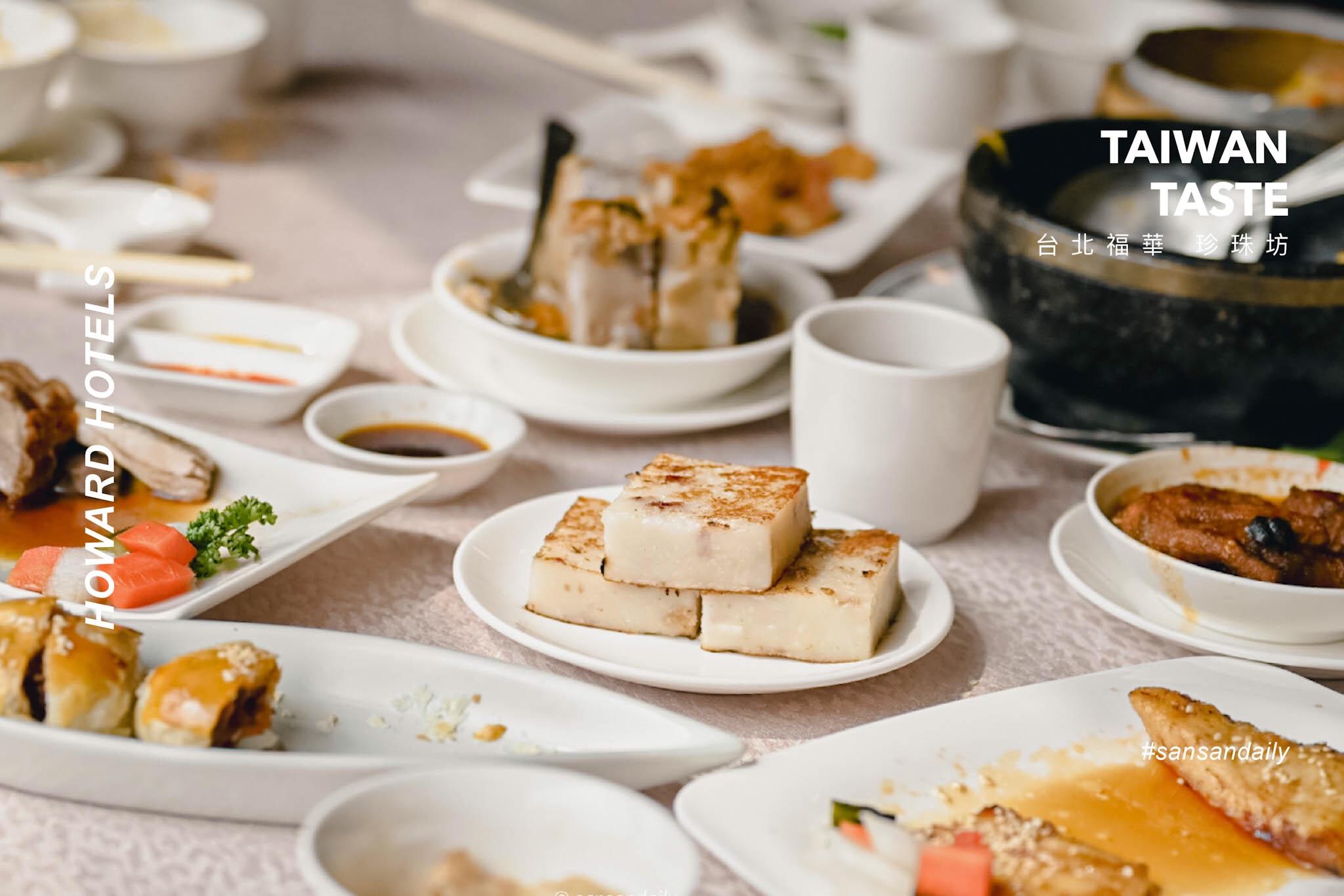 台北福華大飯店 珍珠坊 粵菜港點吃到飽 幸福的晚餐時光 飯店吃到飽推薦|sansan吃台北