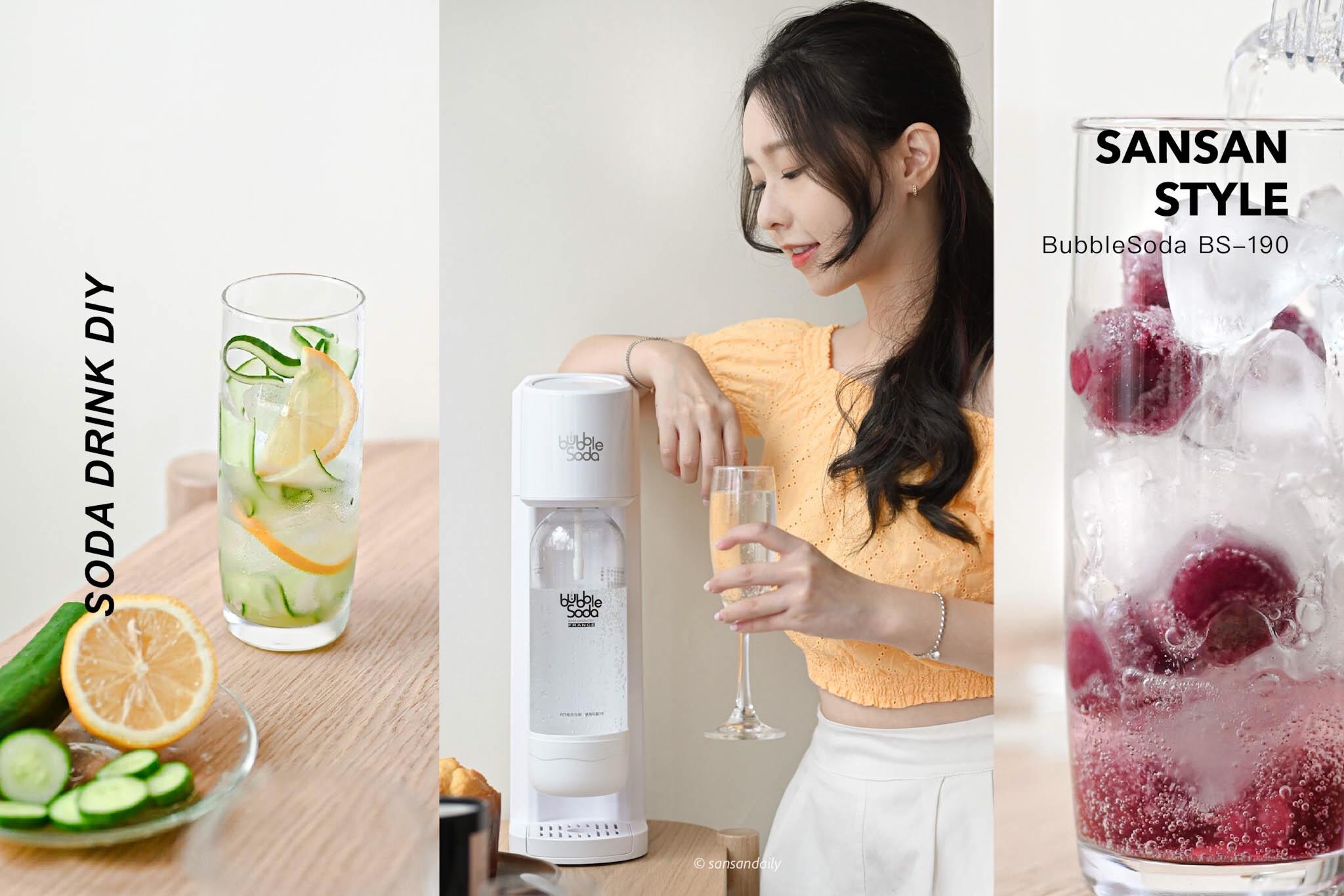 居家防疫跟著做「氣泡水DIY」健康飲料輕鬆喝 bubblesoda操作簡單好方便!|sansan開箱